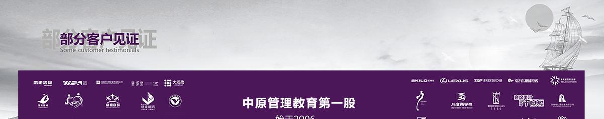 河南總裁班